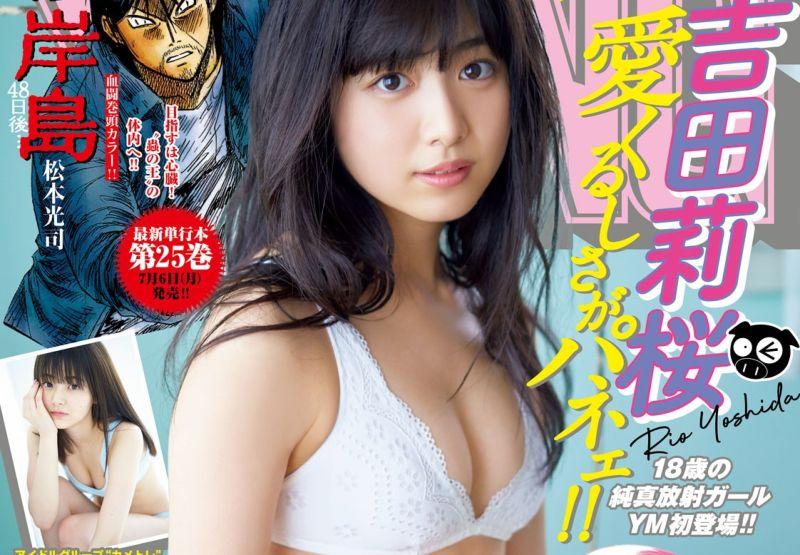 吉田莉樱 园田あいか Young Magazine