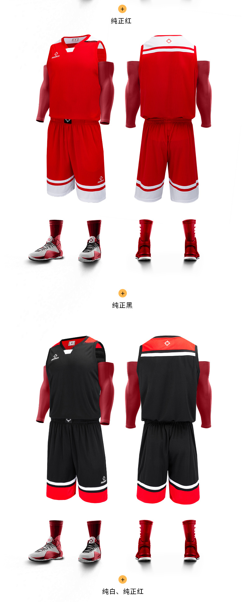 Rigorer university basketball team uniform match jerseys