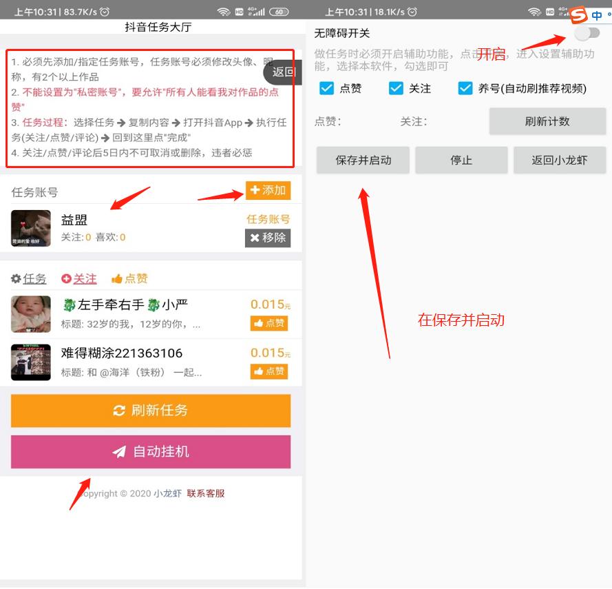 小龙虾更新了自带脚本做抖音任务,最新下载地址,怎么玩?插图3
