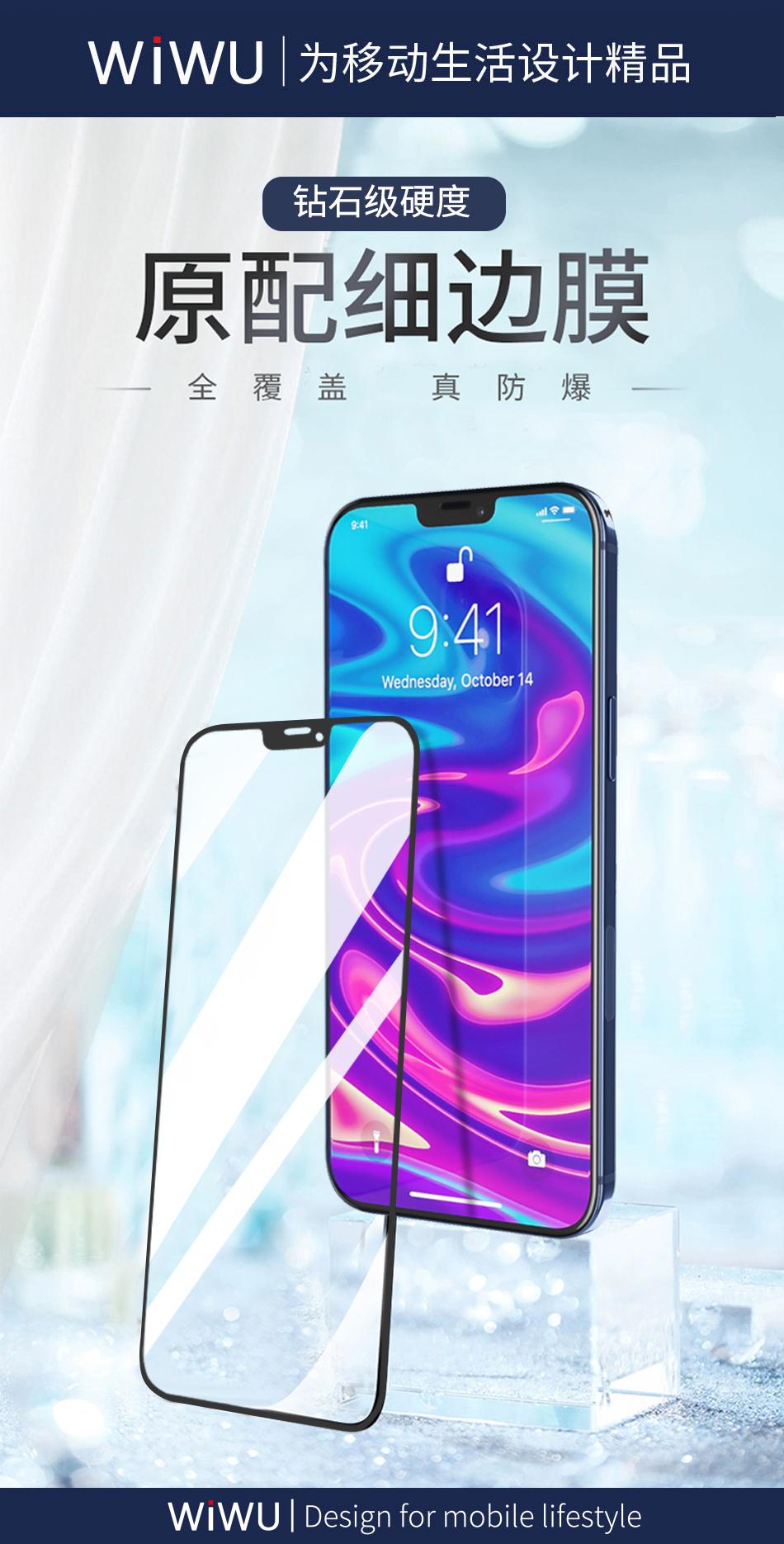 WiWU 2.5D 窄边 丝印 钢化膜 iPhone12 (https://www.wiwu.net.cn/) 手机 壳 膜 第6张
