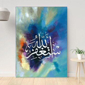 Living Room Home Decor Allah Canvas Poster Colorful Letter Muslim islamic calligraphy wall art