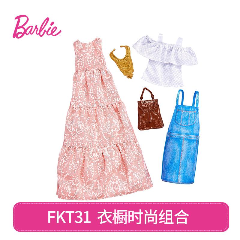 Оригинальные куклы Барби, модная одежда, наряды, элегантные кукольные туфли, набор игрушек для девочек, детские аксессуары, игровой домик, в...(Китай)