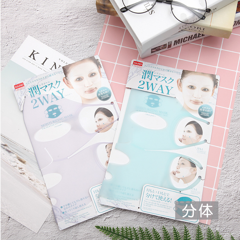 NEW Japan Reusable 3D Silicon Seperately Mask Cover for Sheet Prevent Evaporation