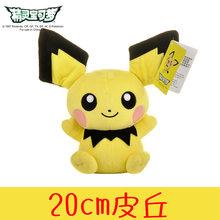 Подлинные плюшевые игрушки Pokemon оригинальная Пикачу мягкая игрушка Сквиртл хобби аниме плюшевые куклы игрушки для детей подарок на день ро...(Китай)