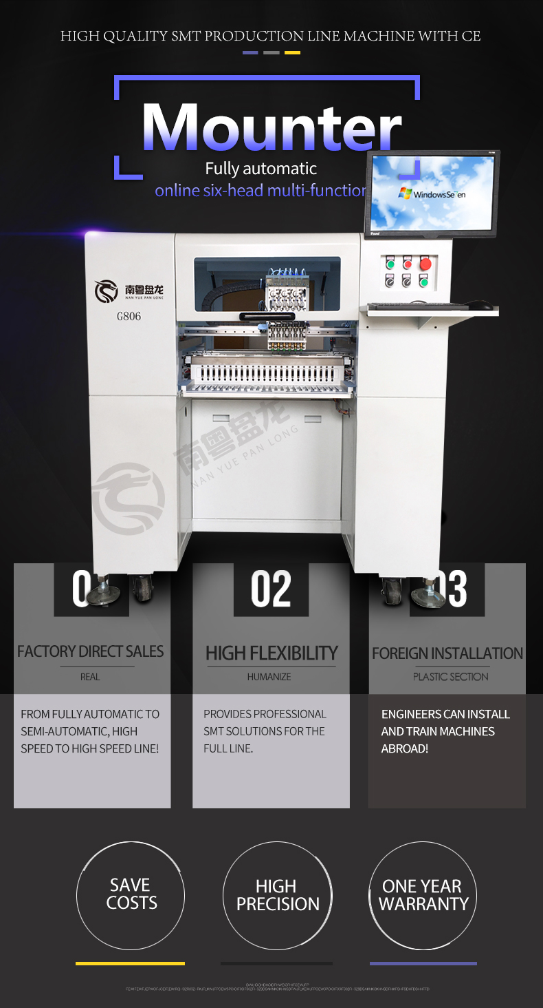 高质量的多功能SMT自动贴片机