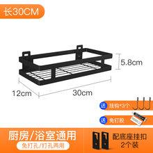 Черная кухонная приправа из нержавеющей стали, настенная полка для ванной комнаты, многофункциональная полка для хранения()