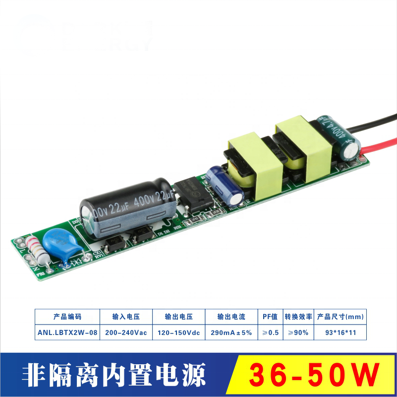 36-50W led power supply Dark Energy Constant Current LED tube Lighting Drivers 300ma T5 t8 driver