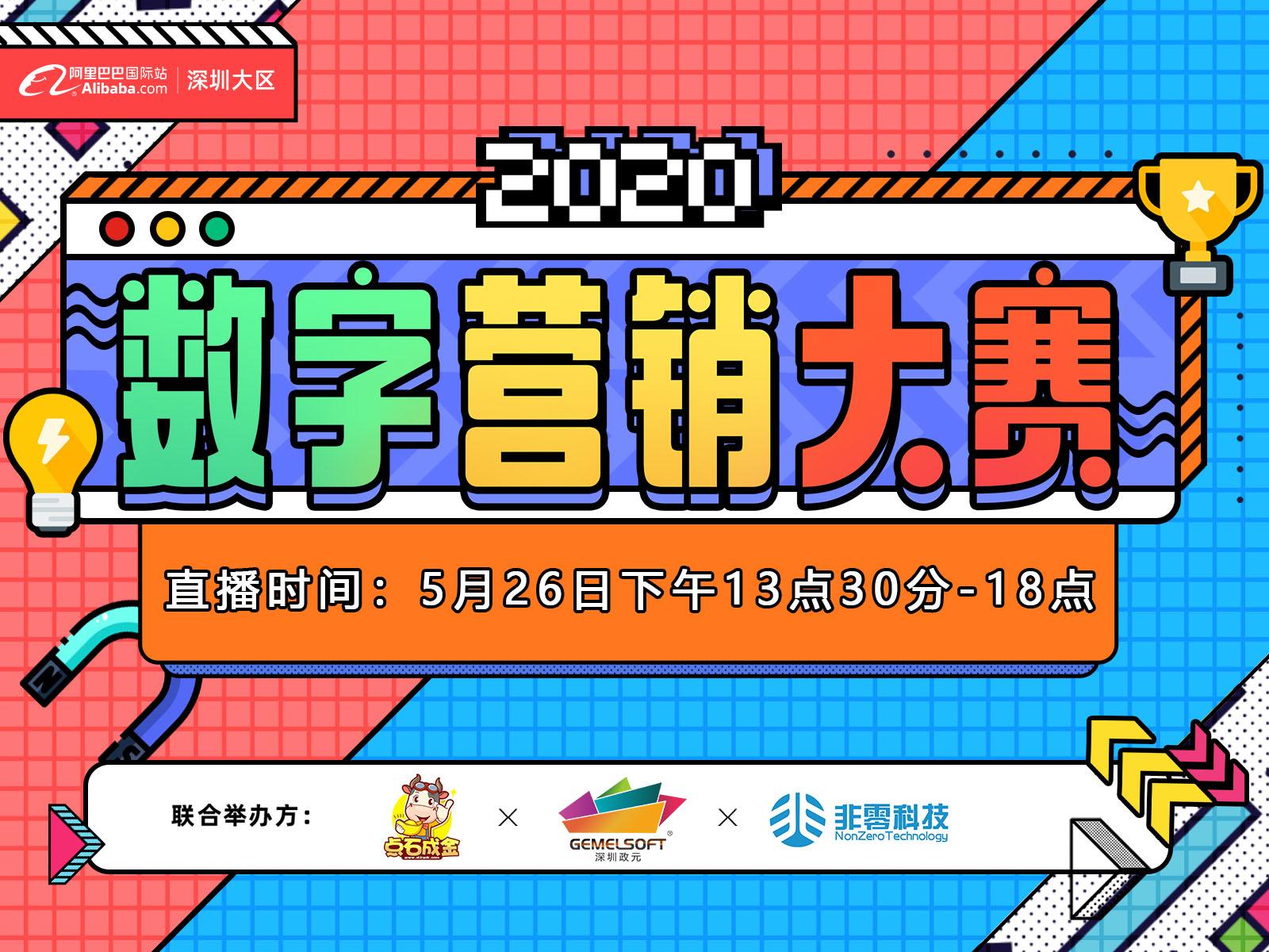 阿里巴巴国际站深圳大区《数字营销大赛》宝安区域决赛