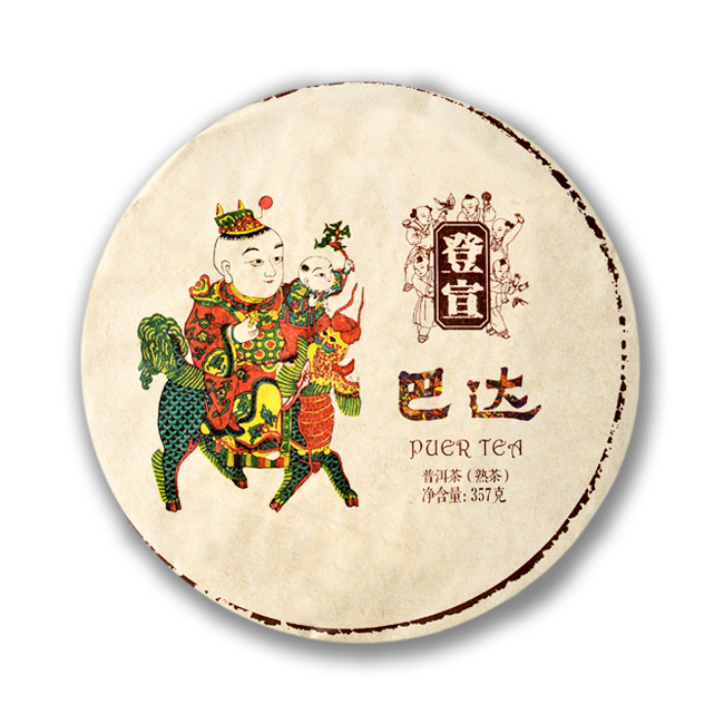 from Bada Mountain 400 years tea trees 2018yr Ripe Yunnan Tea 357g - 4uTea | 4uTea.com