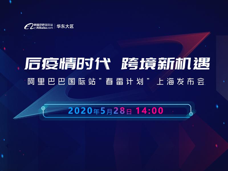 阿里巴巴国际站春雷计划上海发布会同步直播
