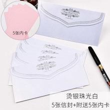 20 упаковок/партия свадебный подарок приглашение Европейский Элегантный корейский Канцтовары горячего тиснения конверт пять вариантов(Китай)