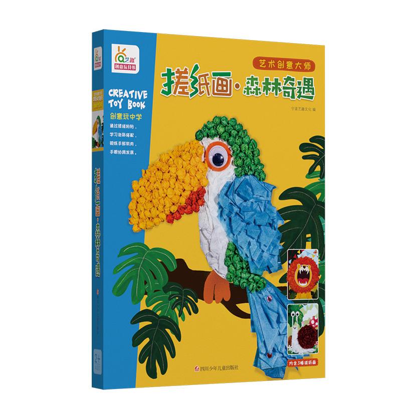 DIY творческие ремесла игрушки для детей нетканые войлочная бумага девочка ремесленный детский сад материал смешное искусство и ремесло дет...(Китай)