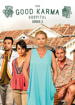 善缘医院 第二季