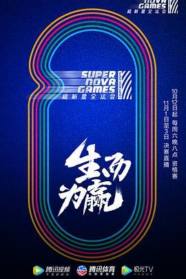 超新星全運會 第二季