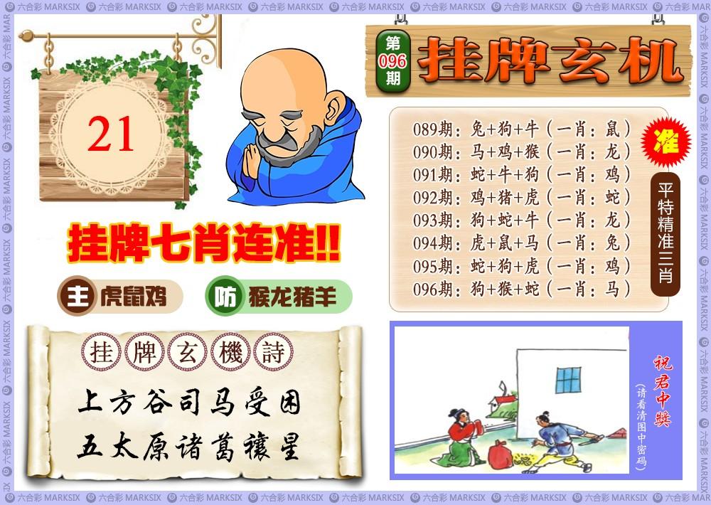 香港挂牌猜图