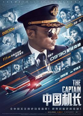 中國機長-電影