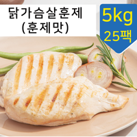 Smoked Chicken Breast 5kg (200g x 25 Pack) Made in Korea best quality safe healthy food diet low calorie food Vacuum Pack