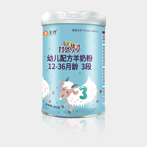 China brand Baby formula goat milk powder 800g 3 stages baby formula milk (12-36months)
