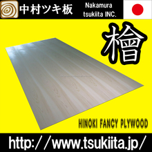 Beautiful Japanese Hinoki Cypress Veneered Fancy Plywood With Super Low Formaldehyde Emission Made In Japan