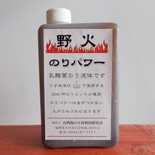 Innovative Organic Laver And Seaweed Liquid Fertilizer Made In Japan