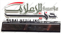 Customized Acrylic Award for Dubai Media Inc. supplier in Dubai UAE