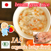 organic baby food in pouch Famous high-quality JAS organic baby food bream gruel rice ( from 10 months)100g