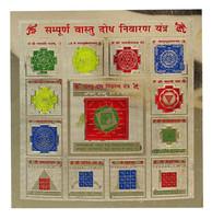 Gold Plated Brass Shri Sampoorna Vastu Dosha Nivaran Yantra Diety Yantram 8 CD47A