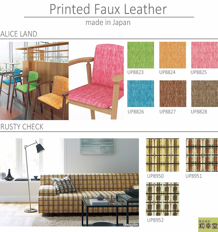 Upholstery vinyl upholstery fabric suppliers from Japan, Distributor Wanted, FREE Sample Available