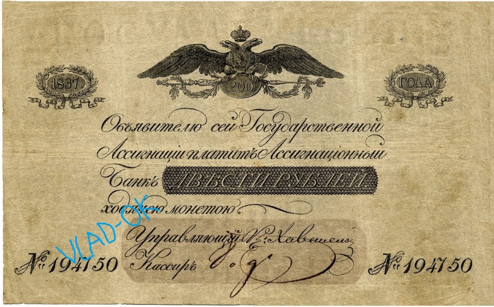 Gold Rubles. High quality COPIES with W//M Russia banknotes 1924 year
