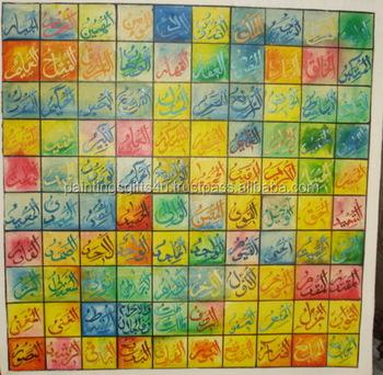 99 Name Allah Names Of Paintings
