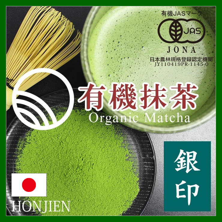 Organic Green Tea Matcha JAS USDA COR made in japan