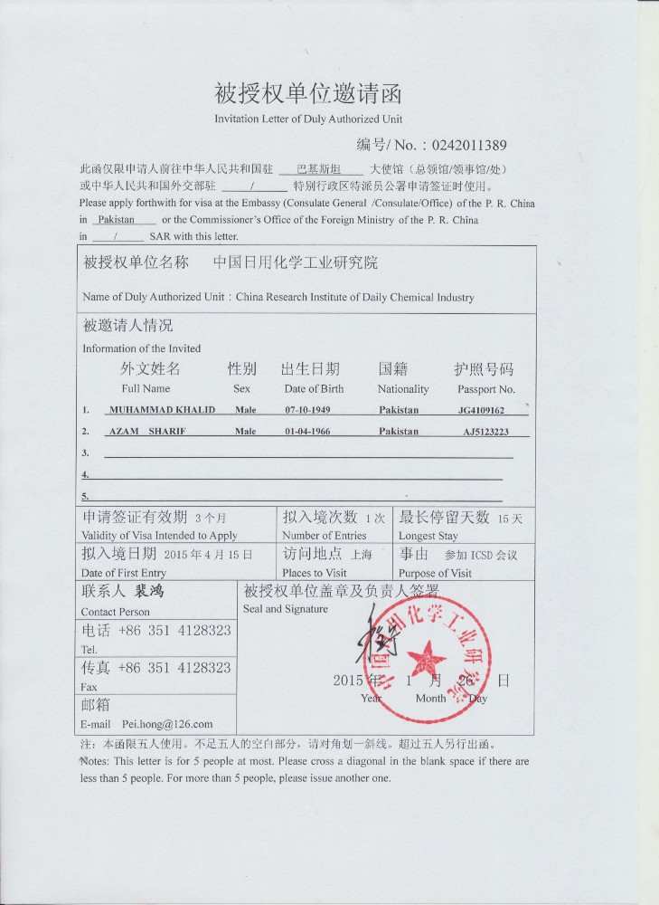 China visa invitation letter china visa invitation letter suppliers china visa invitation letter china visa invitation letter suppliers and manufacturers at alibaba stopboris Image collections