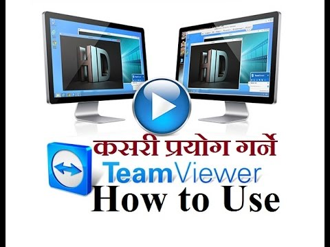 [Nepali-??????]- How to Use Team Viewer for Remote Support, Control and Access Online Team-Viewer)