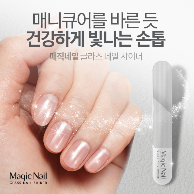 Glass Nail Shiner Magic Nail File and Buffer All-In-One Patented | eBay