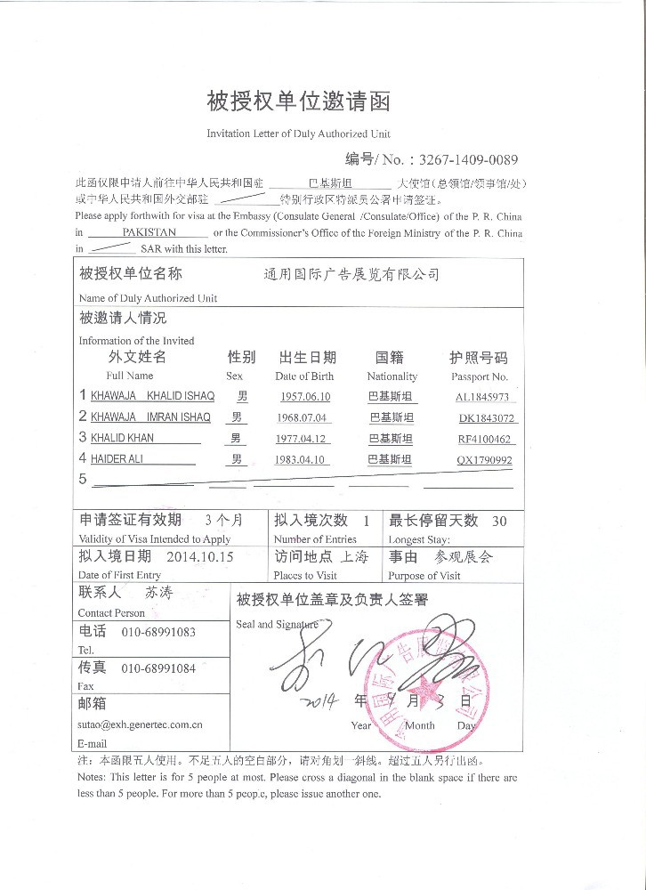 Chinese visa invitation letter wholesale visa invitation suppliers chinese visa invitation letter wholesale visa invitation suppliers alibaba stopboris Image collections
