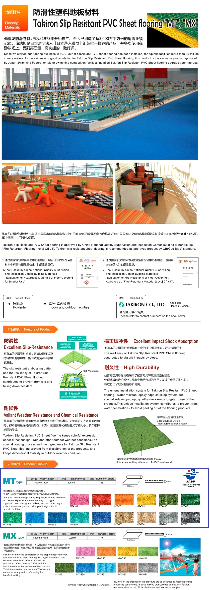 MT-101 - MT-901, MT Series Resistant Flooring Sheet, Pool Side Sheet, Sample Available