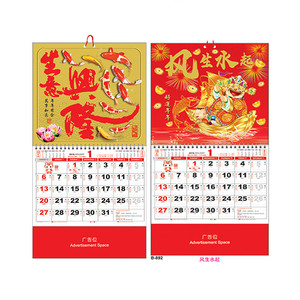 Chinese Wall Calendar Chinese Wall Calendar Suppliers And