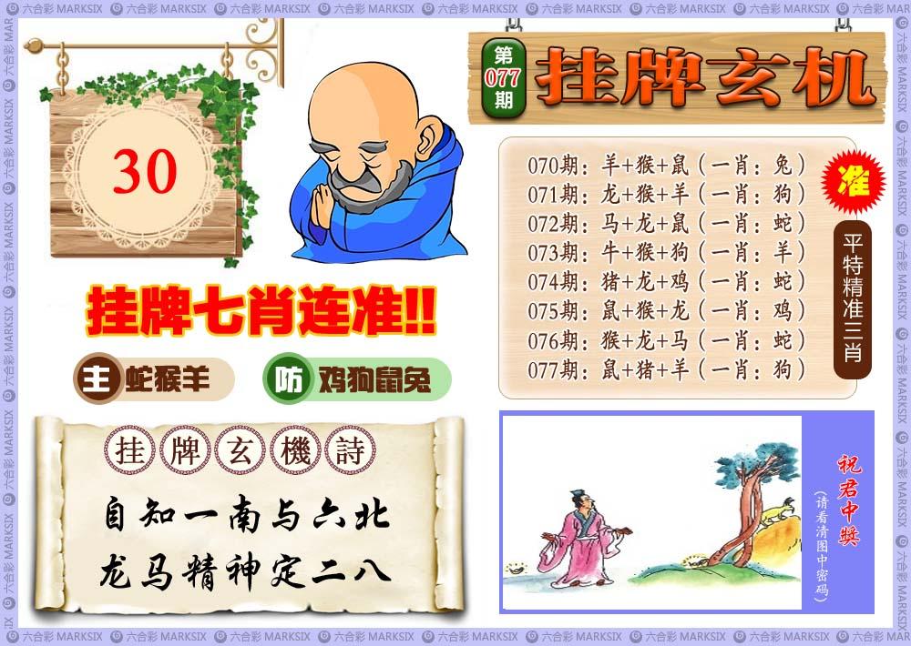 新版跑狗图(每期自动更新)