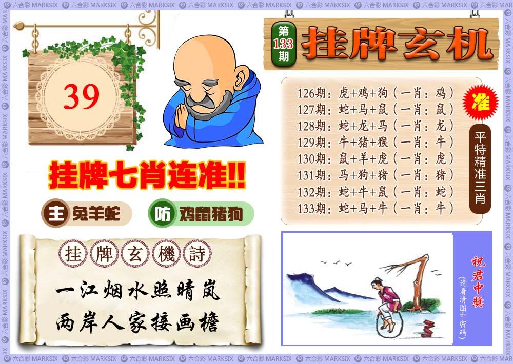香港挂牌玄机(每期自动更新)