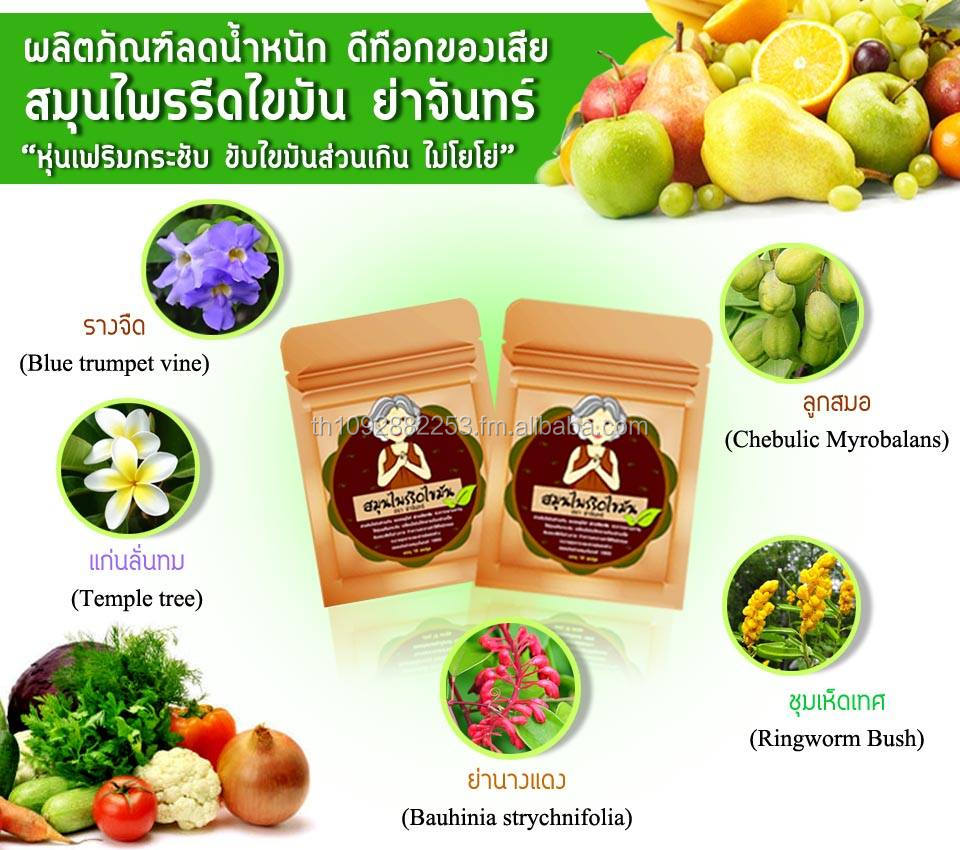 Yachan Thailand Traditional Herbal Formula 100% Natural Detox Cleanse  System Diet Weight Loss Burn Fat Cellulite 10 Caps - Buy Weight Loss  Product on