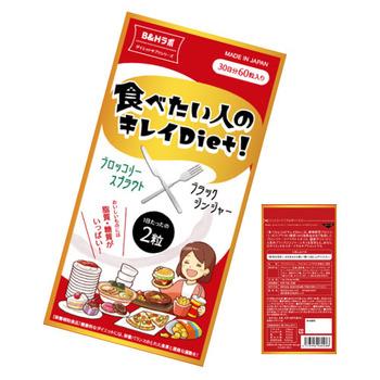 Dextrin Reduce Appetite Japan Diet Pills Green Plant Enzyme Fat Burn Catalyzer Kirei Diet Buy Best Slim Diet Pills Body Beautiful Weight Loss