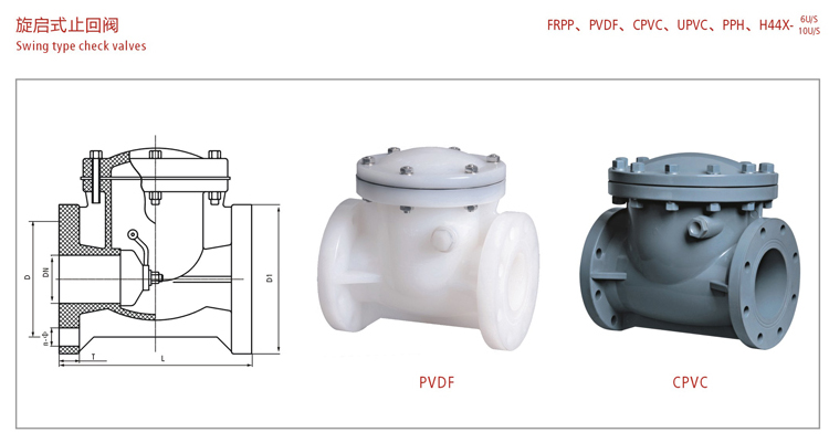 industrial pph pvc plastic flanged swing type check valve