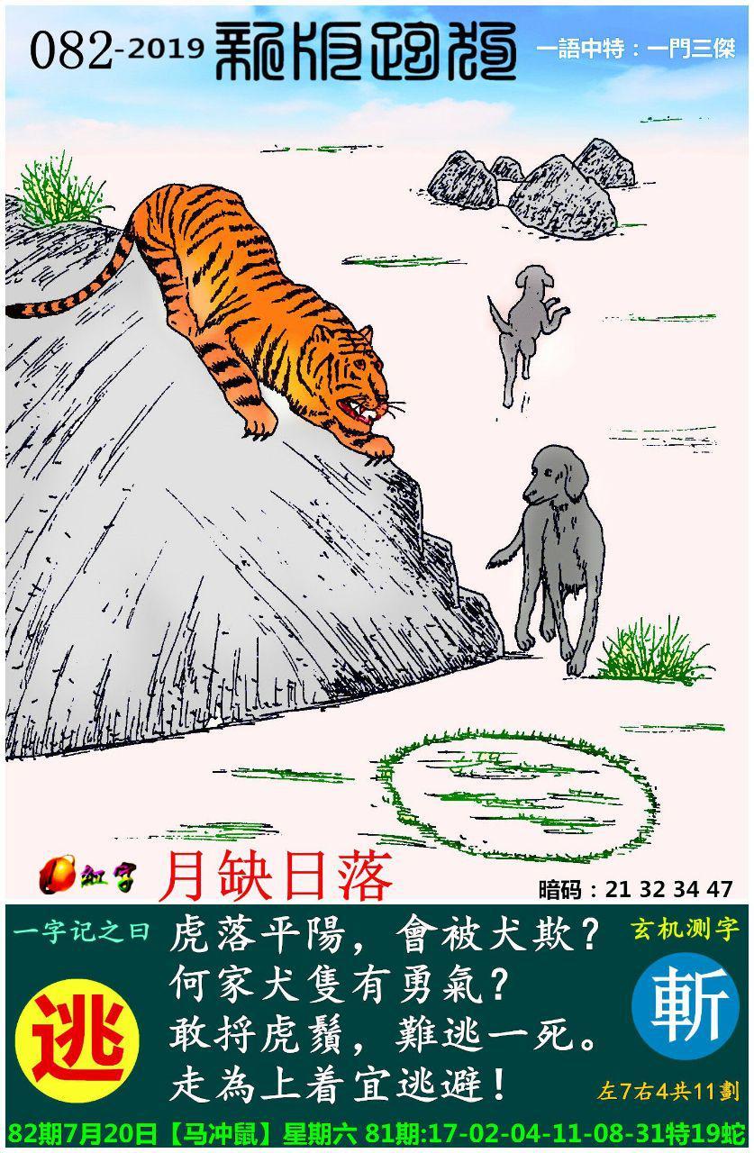 跑狗彩报(每期自动更新)