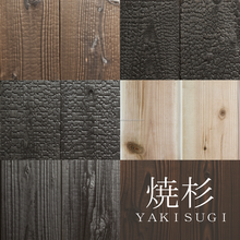 Yakisugi (Shou Sugi Ban) Siding Outer Wall Material Made in Japan Cedar Solid Wood