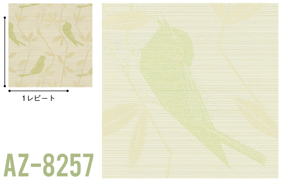 Sincol Curtain, UGUIZU Curtain AZ-8257-AZ8258, Sample Available, Made in Japan