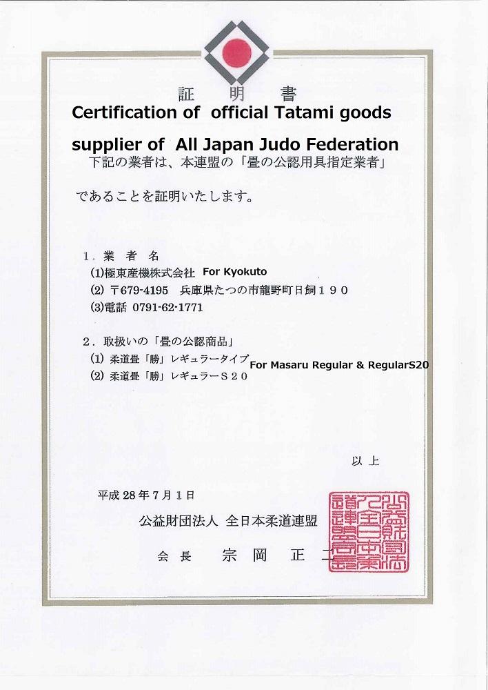 880 x 1,760 mm Mats Cover Tatami Puzzle