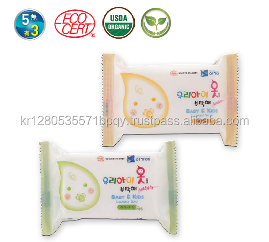 baby Detergent laundry bar soap 200g Citron / Acacia