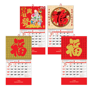 Chinese Calendar Chinese Calendar Suppliers And Manufacturers At