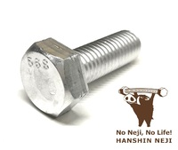 Aluminium Hex bolt Made in Japan MOQ1pc