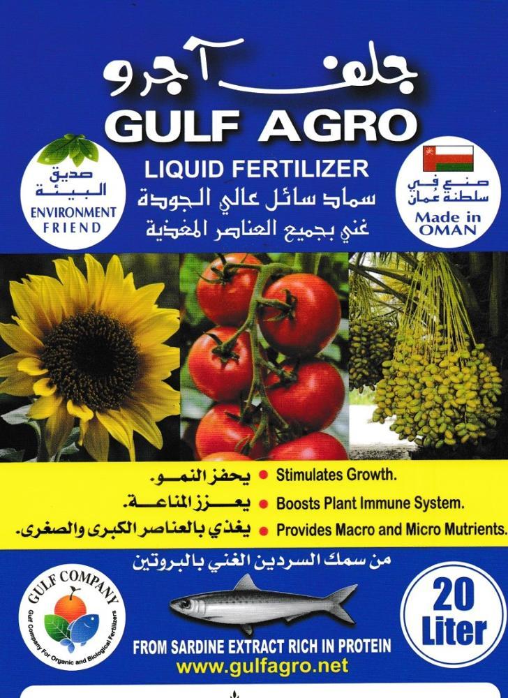 Oman Organic Fertilizer, Oman Organic Fertilizer